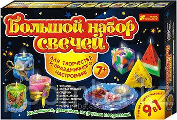 Набор для творчества: Большой набор свечей 9 в 1  7+