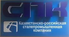 Казахстанско-Российская Сталепромышленная Компания