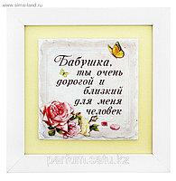 """Панно настенное """"Бабушка - очень дорогой и близкий человек"""", фото 1"""