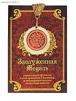 """Медаль в подарочной открытке """"Звезда компании"""""""