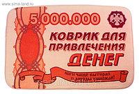 """Коврик мягкий """"Для привлечения денег"""", фото 1"""