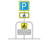 Парковочные знаки для инвалидов