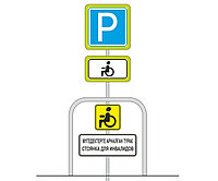 Знак парковки и стоянки для инвалидов