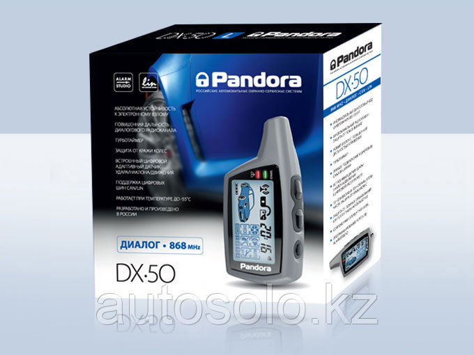 Автосигнализация Pandora DX50 B