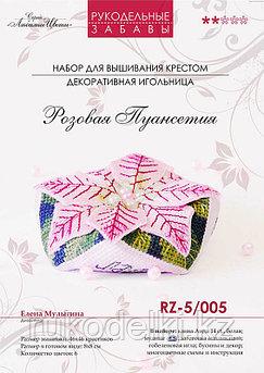 "Набор для рукоделия Бискорню ""Розовая Пуансетия"""