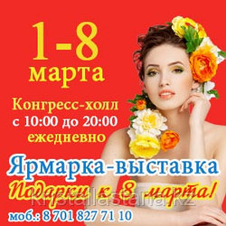 """Наш магазин будет участвовать с 1 по 8 марта 2014 года на выставке-ярмарке """"Подарки к 8 марта"""""""