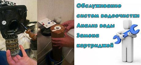 Сервисное обслуживание, ремонт, систем  для очистки воды (фильтров), фото 3