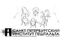 Личностный рост и Гештальт. Санкт - Петербургский Институт Гештальта ( г..Нур-Султан)