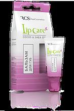 Бальзам для губ Lip Care, 8мл