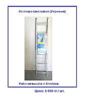 Лестница алюминиевая приставная