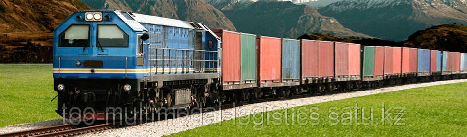 Железнодорожные перевозки Китай - Казахстан