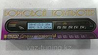 Бортовой компьютер Штат Шеви Вектор-L Chevrolet Niva