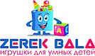Zerek bala. Игрушки и товары для детей оптом и в розницу