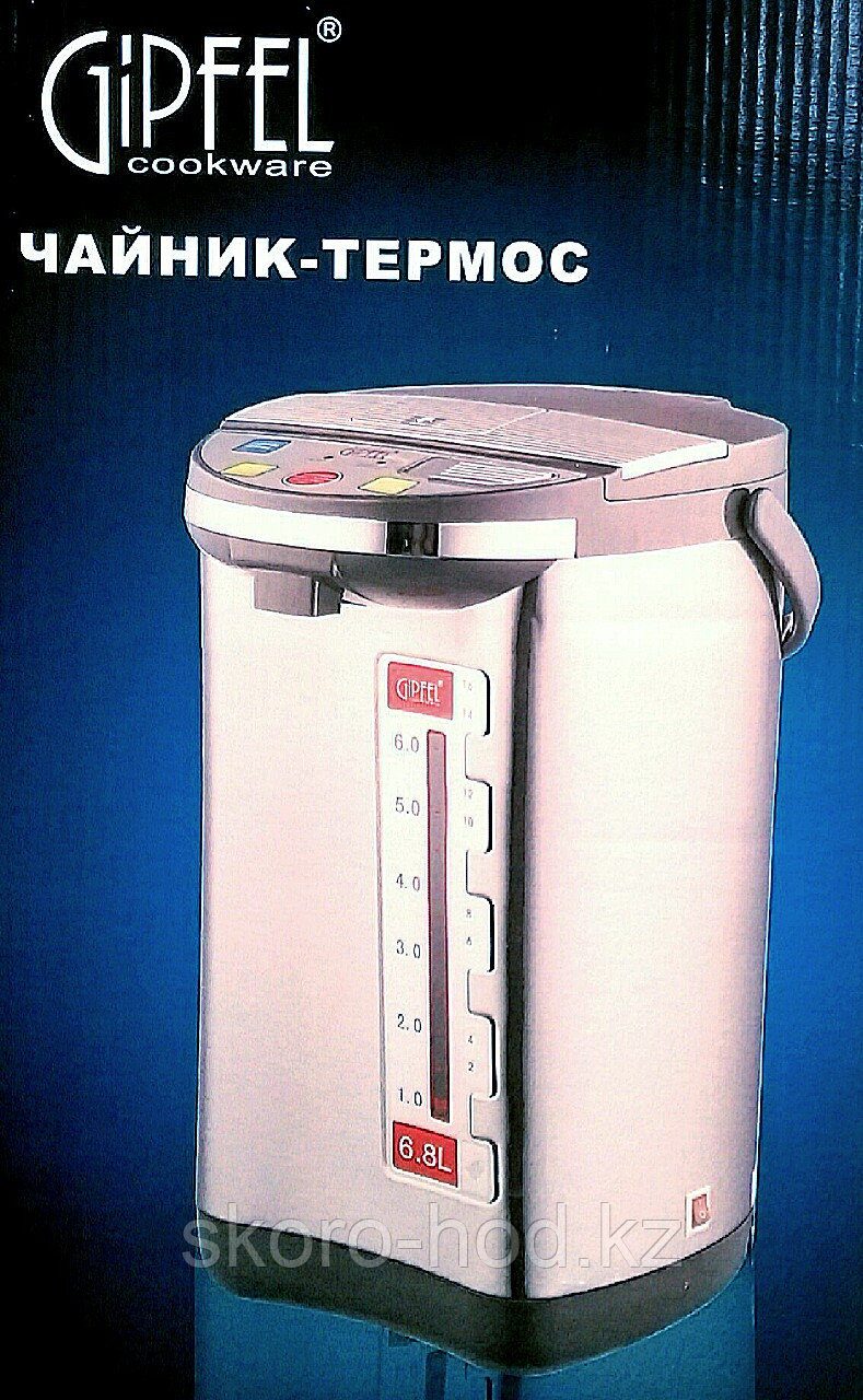 Термопот Gipfel 6.8  литра