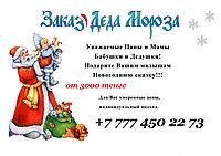 Дед Мороз и Снегурочка на Новый год в Павлодаре