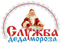 Служба Деда Мороза в Павлодаре, фото 1
