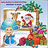 Вызов Деда Мороза и Снегурочки в Павлодаре