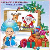 Вызов Деда Мороза и Снегурочки в Павлодаре, фото 1