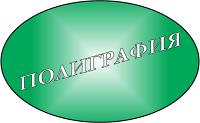 Полиграфическое оборудование