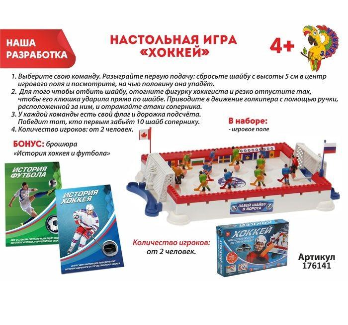 """Игра настольная """"Хоккей"""" 176141"""