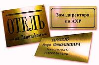 Изготовление табличек В Астане на золоте гравировка.