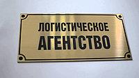 Таблички на дверь Астана_Гравировка на золоте