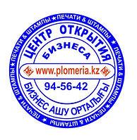 Регистрация ТОО, филиалов, представительств в Астане