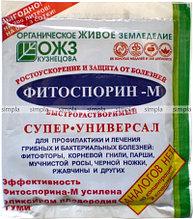 Фунгицид Фитоспорин-М, 200 г.(защищает от множества болезней)