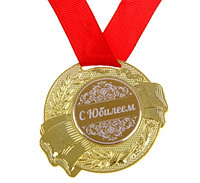 Медаль С юбилеем (45-70)