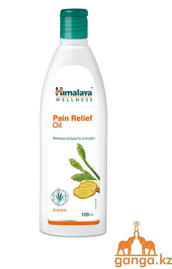 Болеутоляющее масло (Pain Relief Oil HIMALAYA), 100 мл