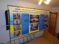 Астана информационный стенд с хромированных труб