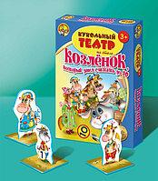 Кукольный театр на столе «Козленок, который умел считать до 10»