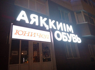 Магазин на пр. Сарыарка