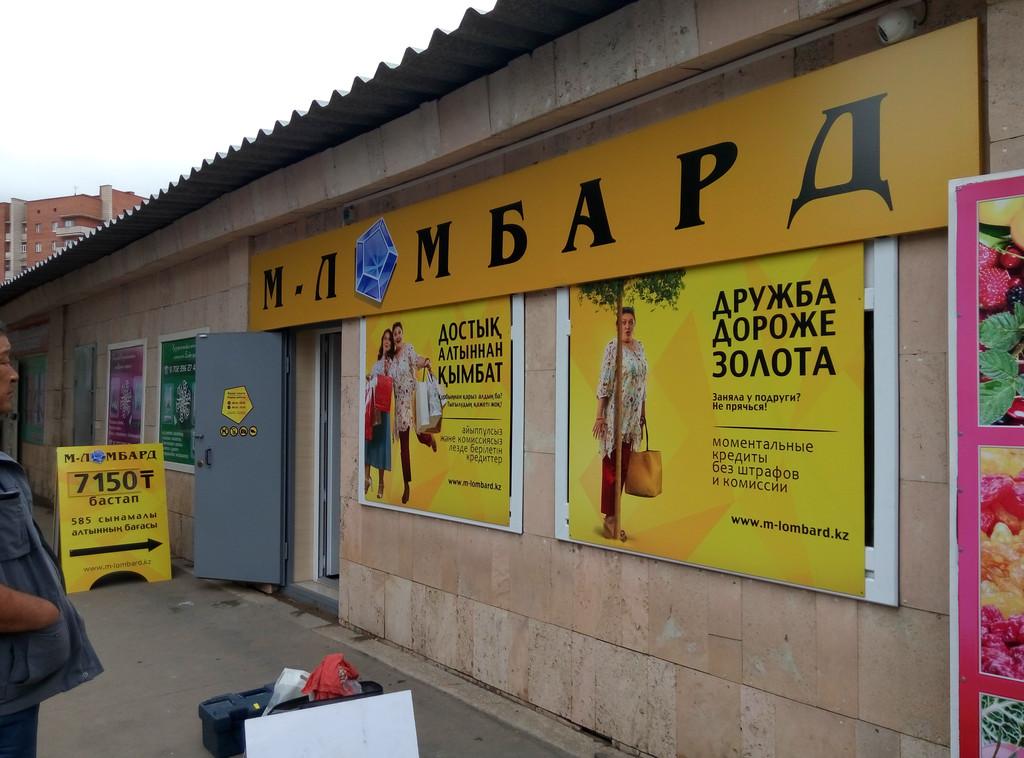 """Оформление входных групп по Акмолинской обл. для сети """"М-Ломбард"""""""