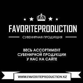 Сувенирная продукция в Алматы