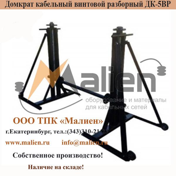 Производство кабельных домкратов