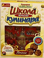 """Ranok 14121001P Школа юного кулинара """"Печенье"""""""