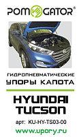Установочный комплект амортизаторо (упоров) капота для Hyundai Tucson (2015-)