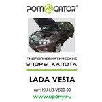 Амортизаторы (упоры) капота для Lada Vesta (2015-), фото 2