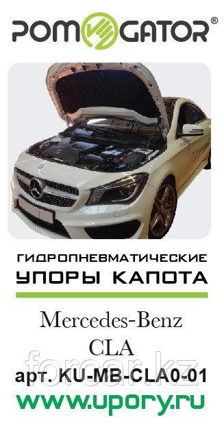 Установочный комплект амортизаторов (упоров) капота для Mercedes-Benz CLA ( C117 2013- )