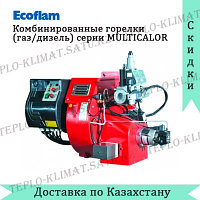 Горелки бинарные (газ+жидкое топливо) Ecoflam MULTICALOR 45 PAB