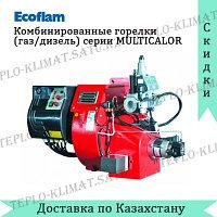 Горелки бинарные (газ+жидкое топливо) MULTICALOR 70 PAB