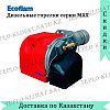 Жидкотопливная горелка Ecoflam MАX P 45 AB HS
