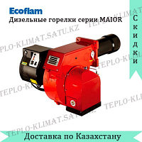 Жидкотопливная горелка Ecoflam MАIOR P 200.1 AB HS