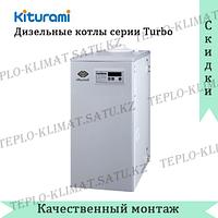Жидкотопливный котел Kiturami Turbo - 21R