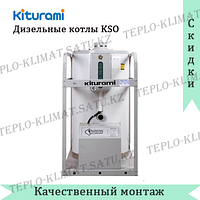 Напольный дизельный котел средней мощности Kiturami KSO 100R