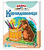 Набор для творчества «Сделай карандашницу «Медвежонок»