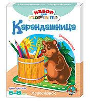 Набор для творчества «Сделай карандашницу «Медвежонок», фото 1