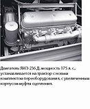 Трактор УЛТЗ-150К (ХТЗ-150К), фото 5