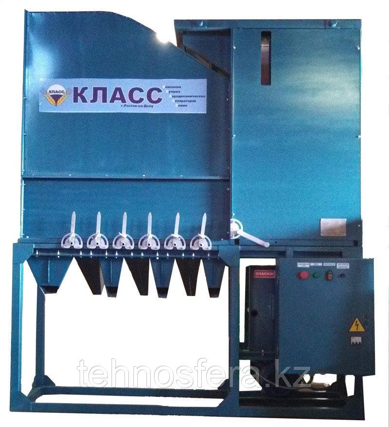 Аэродинамическая зерноочистительная машина «Класс 15 МС 5» стационарная